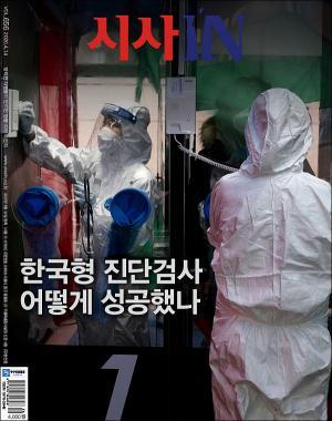 시사IN 제 656호 - 한국형 진단검사 어떻게 성공했나