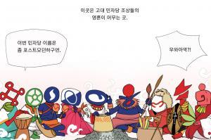 본격 시사인 만화 - 제n차 민자당